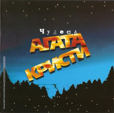Агата Кристи подборы аккордов для гитары